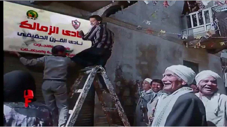 شاهد أفجر وأظرف فيديو للسخرية من مرتضى ولافتة الزمالك نادي القرن