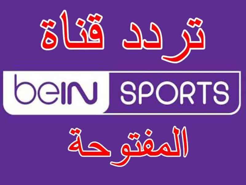 التردد الجديد لقناة biensport المفتوحة 2021 لمشاهدة مباراة الأهلي والدحيل (فيديو)