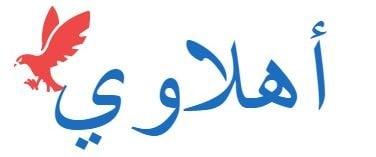 أهــــــــــــــــــلاوي